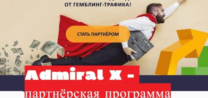 Admiral X партнёрская программа